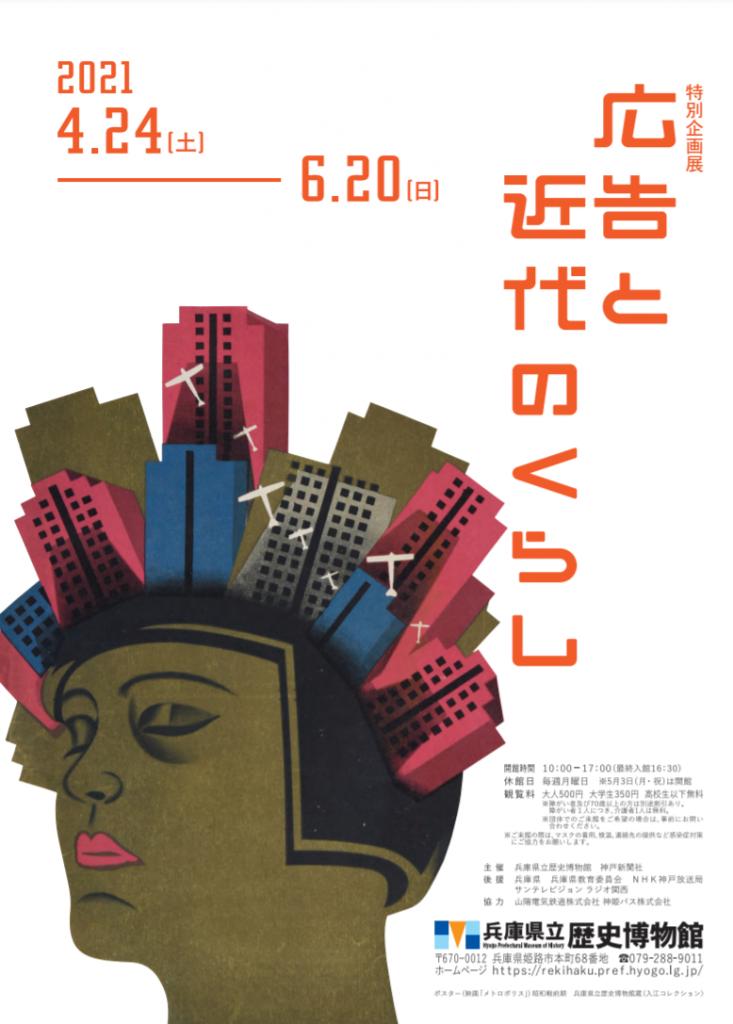 特別企画展「広告と近代のくらし」兵庫県立歴史博物館