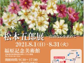 「松本五郎展-自由な心を求めて」福原記念美術館