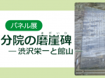パネル展「安房分院と磨崖碑-渋沢栄一と館山-」館山市立博物館