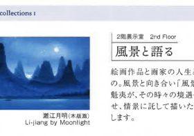 第1期テーマ作品「青への祈り-風景と語る」香川県立東山魁夷せとうち美術館