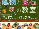 第130回企画展「鉱物と宝石の教室」栃木県立博物館