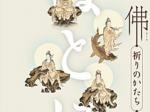 村山コレクション受贈記念展「「佛」~祈りのかたち~」香雪美術館