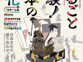 親と子のギャラリー「まるごと体験!日本の文化 リターンズ」東京国立博物館