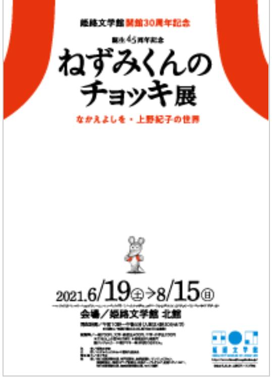 特別展「誕生45周年記念 ねずみくんのチョッキ展 なかえよしを・上野紀子の世界」姫路文学館