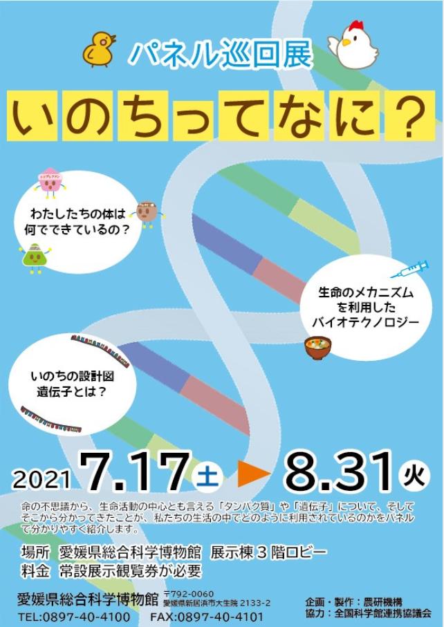 パネル巡回展[いのちってなに?」愛媛県総合科学博物館