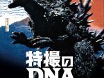 企画展「特撮のDNA~ゴジラ、富士山にあらわる~」山梨県立博物館
