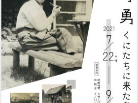 「甲野 勇 くにたちに来た考古学者」くにたち郷土文化館