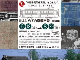 特別展「こんにちは京都市電-京都市電関係資料をひもとく-」京都市歴史資料館