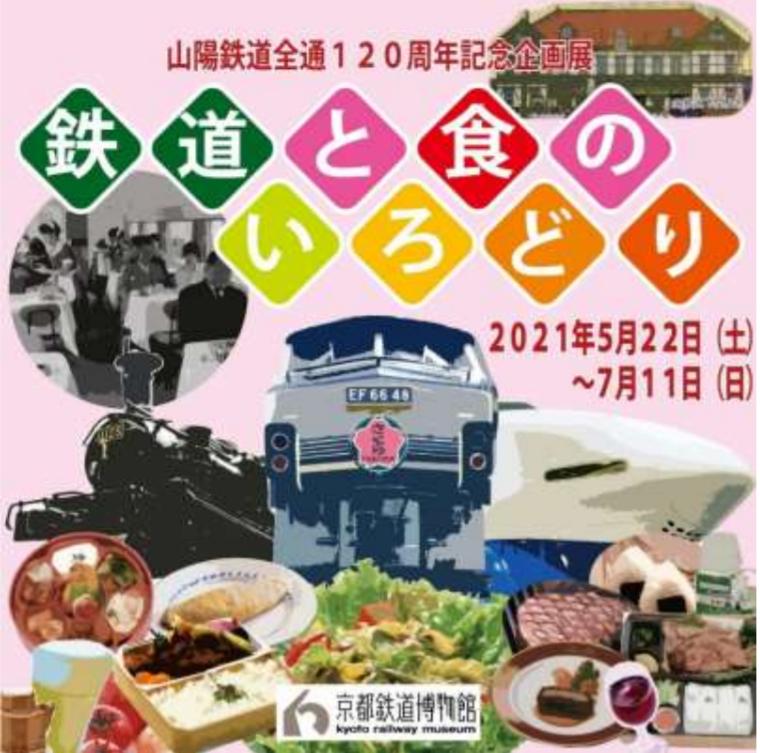 山陽鉄道全通 120 周年記念企画展「鉄道と食のいろどり」京都鉄道博物館