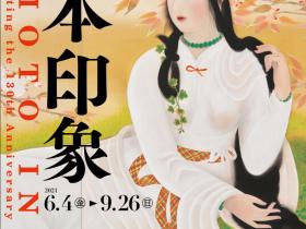 特別企画展「生誕130年 堂本印象」京都府立堂本印象美術館