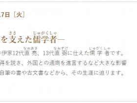 「中川禄郎―井伊直弼を支ささえた儒学者」彦根城博物館
