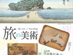 「旅の美術」大和文華館