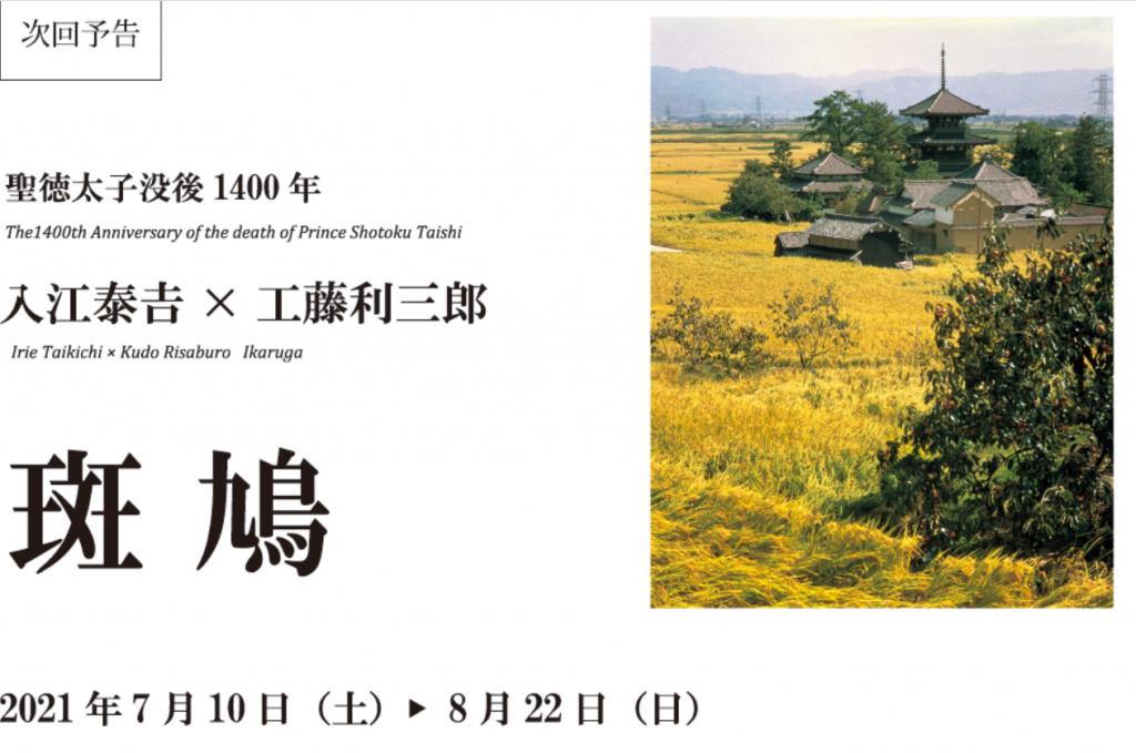 聖徳太子没後1400年 入江泰吉×工藤利三郎「斑鳩」入江泰吉記念奈良市写真美術館