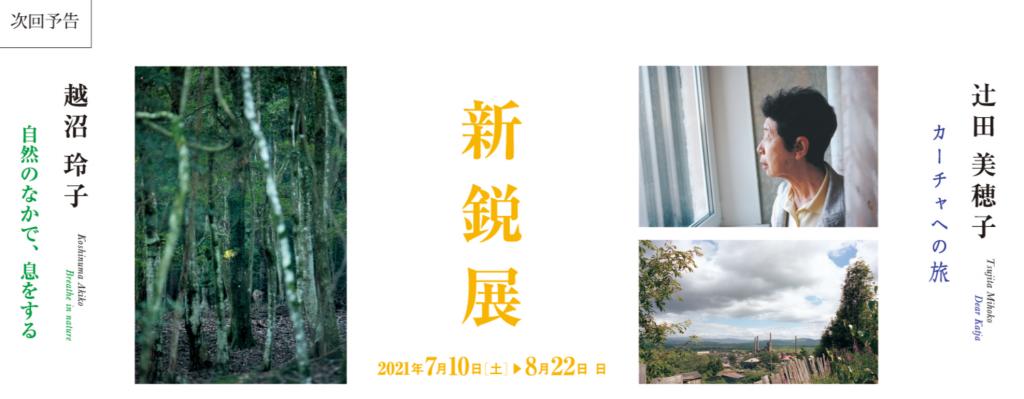 「新鋭展(越沼玲子―辻田美穂子)」入江泰吉記念奈良市写真美術館