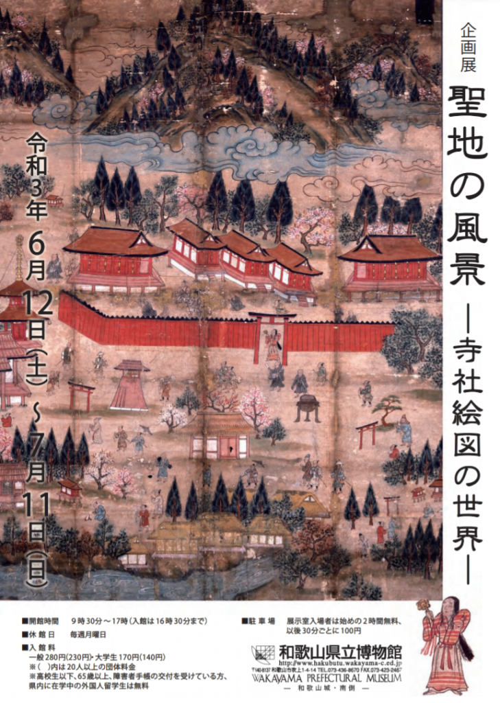 企画展「聖地の風景–寺社絵図の世界–」和歌山県立博物館