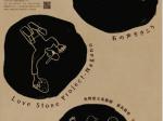 「冨長敦也 Love Stone Project-Nagano」長野県立美術館