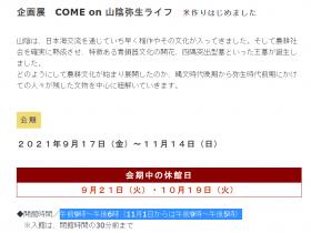 企画展「COME on 山陰弥生ライフ 米作りはじめました」島根県立古代出雲歴史博物館
