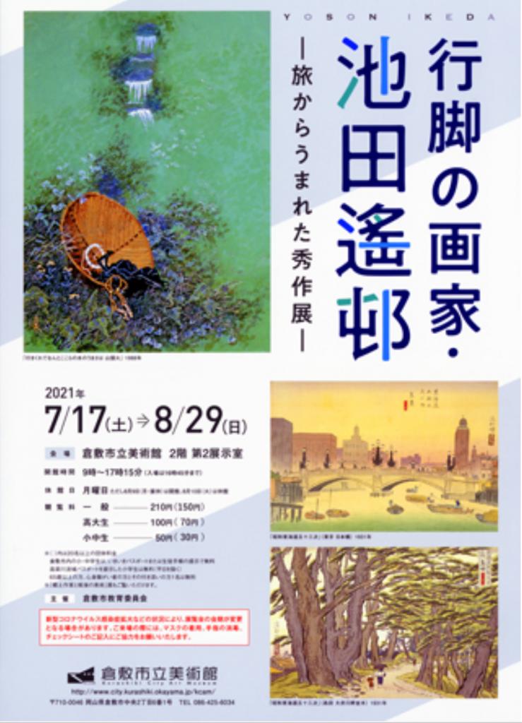 コレクション展「行脚の画家・池田遙邨-旅からうまれた秀作展-」倉敷市立美術館