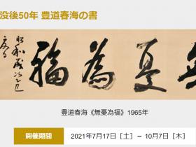 「没後50年 豊道春海の書」栃木県立美術館