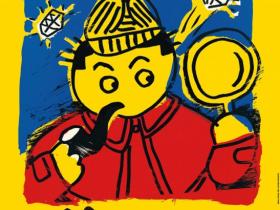 「安西水丸ポスター展」世田谷文化生活情報センター 生活工房