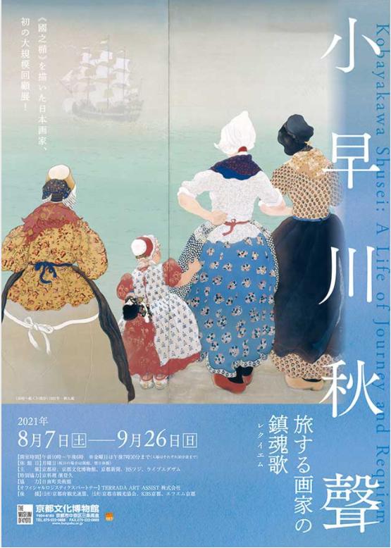 「小早川秋聲 旅する画家の鎮魂歌」京都府京都文化博物館