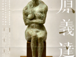 「柳原義達 展」足利市立美術館