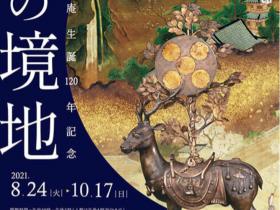 細見古香庵生誕120年記念 美の境地