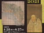 令和3年度企画展「れきはくコレクション2021」大分県立歴史博物館