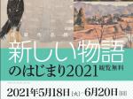 収蔵作品展「新しい物語のはじまり2021」都城市立美術館