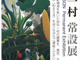 田中一村「春の常設展」田中一村記念美術館