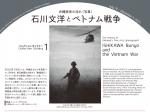 コレクションギャラリー1「沖縄美術の流れ(写真)石川文洋とベトナム戦争」沖縄県立博物館・美術館