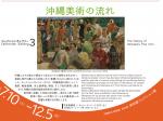 コレクションギャラリー1「沖縄美術の流れ」沖縄県立博物館・美術館