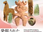 企画展「発掘された日本列島2021 調査研究最前線」江戸東京博物館