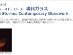 【近美コレクション】「コレクション・ストーリーズ現代ガラス」北海道立近代美術館