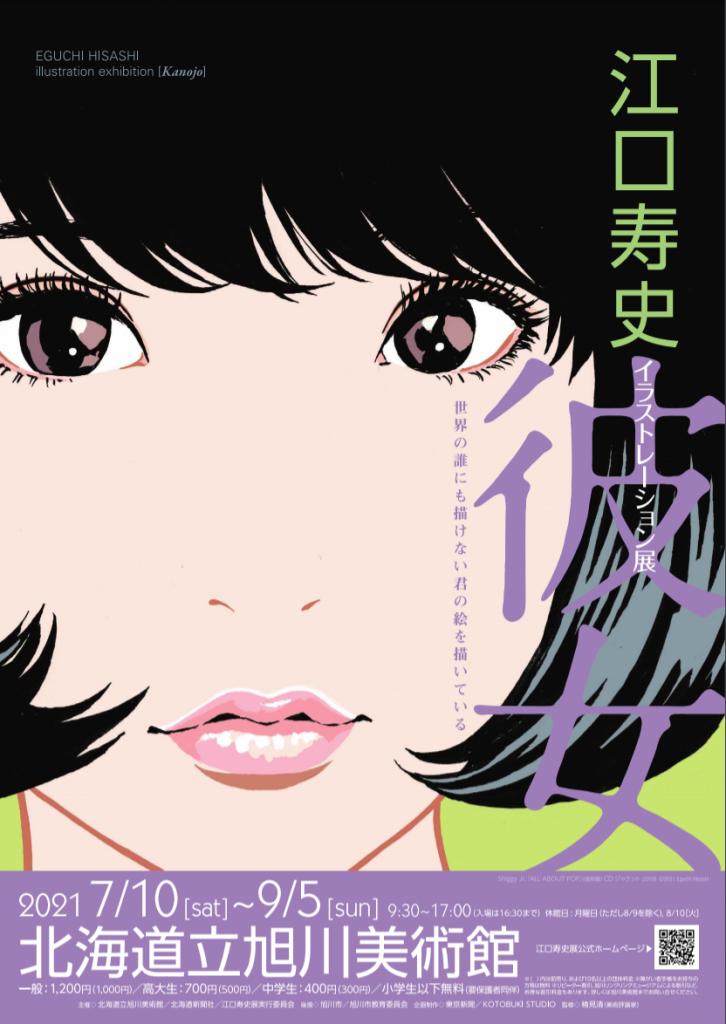 「江口寿史イラストレーション展 彼女」北海道立旭川美術館