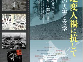 「天災地変人禍に抗して ―北海道の災害と文学―」北海道立文学館