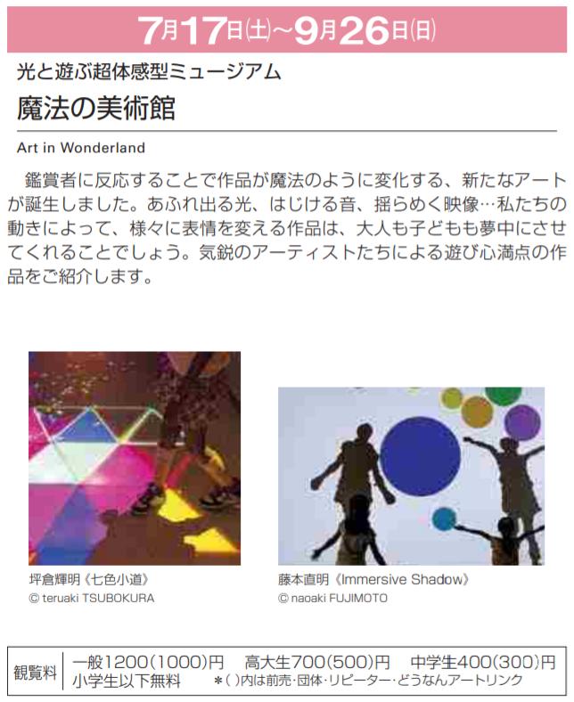 「魔法の美術館」北海道立函館美術館