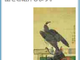 特別展示「蠣崎波響」北海道立函館美術館