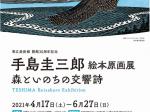 帯広美術館開館30周年記念 「手島圭三郎 絵本原画展 森といのちの交響詩」北海道立帯広美術館