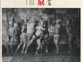 「つながる ひろがる 萬鉄五郎展」萬鉄五郎記念美術館