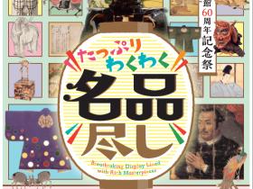 仙台市博物館開館60周年記念祭「たっぷり わくわく 名品尽し」仙台市博物館