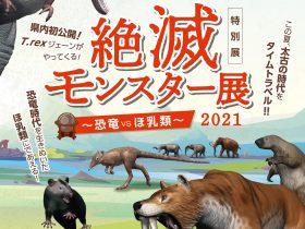 「絶滅モンスター展2021 ~恐竜 VS ほ乳類~」宮崎県総合博物館