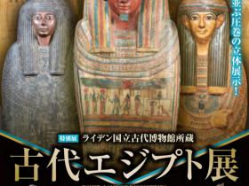 ライデン国立古代博物館所蔵「ライデン国立古代博物館所蔵 古代エジプト展」仙台市博物館