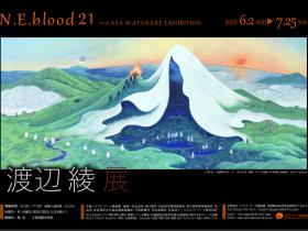 N.E.blood 21「vol.76 渡辺綾展」リアス・アーク美術館