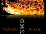 N.E.blood 21「vol.77 草彅 裕展」リアス・アーク美術館