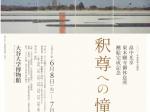 畠中光享 東本願寺御休息所襖絵完成記念「釈尊への憧憬展」大谷大学博物館