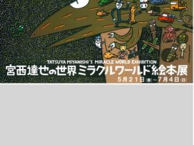 「宮西達也の世界 ミラクルワールド絵本」天童市美術館