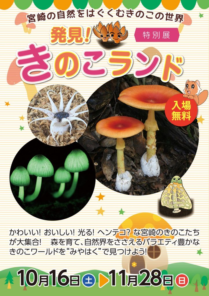 「発見! きのこランド 宮崎の自然をはぐくむきのこの世界」宮崎県総合博物館