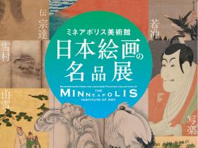 「ミネアポリス美術館 日本絵画の名品展」福島県立美術館