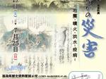 収蔵資料展「歴史のなかの災害ー地震・噴火・洪水・疫病ー」福島県歴史資料館